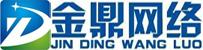 江苏金鼎网站建设公司专注快速排名,SEO优化,企业网站建设!
